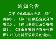 通知公告:关于《地理标志产品 桓仁山参》